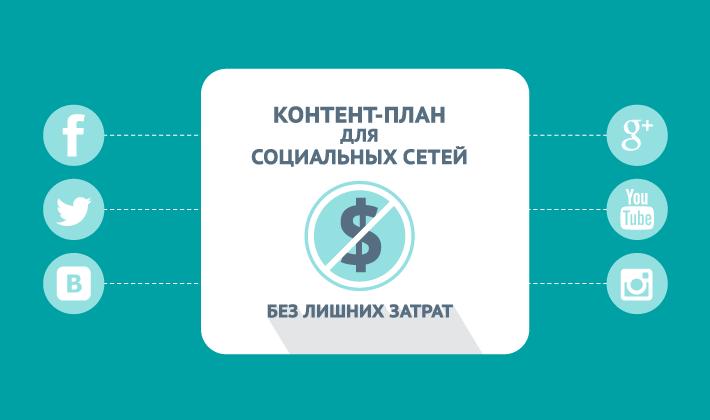 Как создать эффективный контент план без лишних затрат