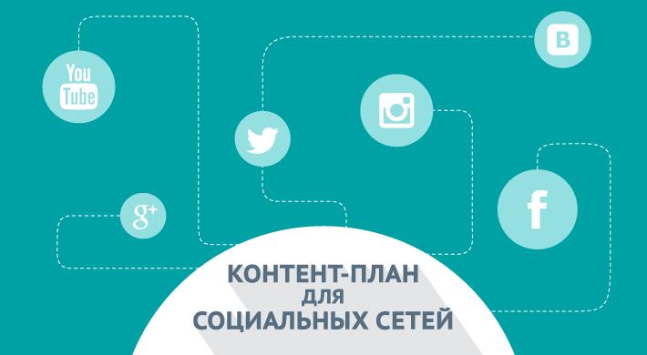 Контент-план для социальных сетей