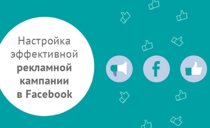 Настройка эффективной рекламной кампании в Facebook